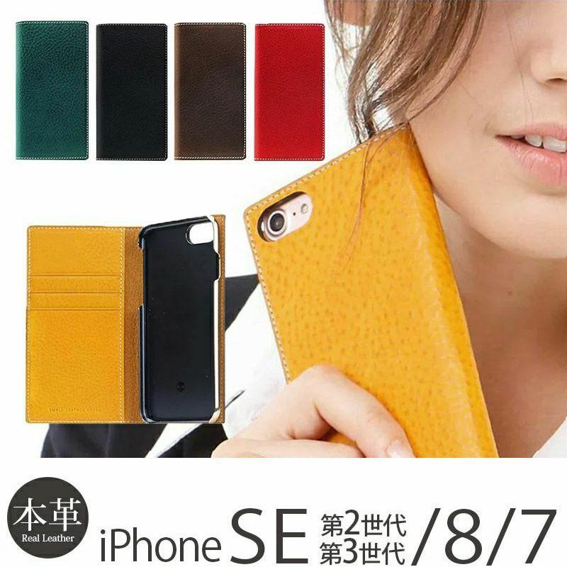 iPhone SE 第2世代 / iPhone 8 / iPhone 7 本革 ケース 売上 ランキング 2位              『SLG Design Minerva Box Leather Case』 iPhone SE (第2世代)/ iPhone 8 / iPhone 7 ケース 本革 ミネルバボックス レザー