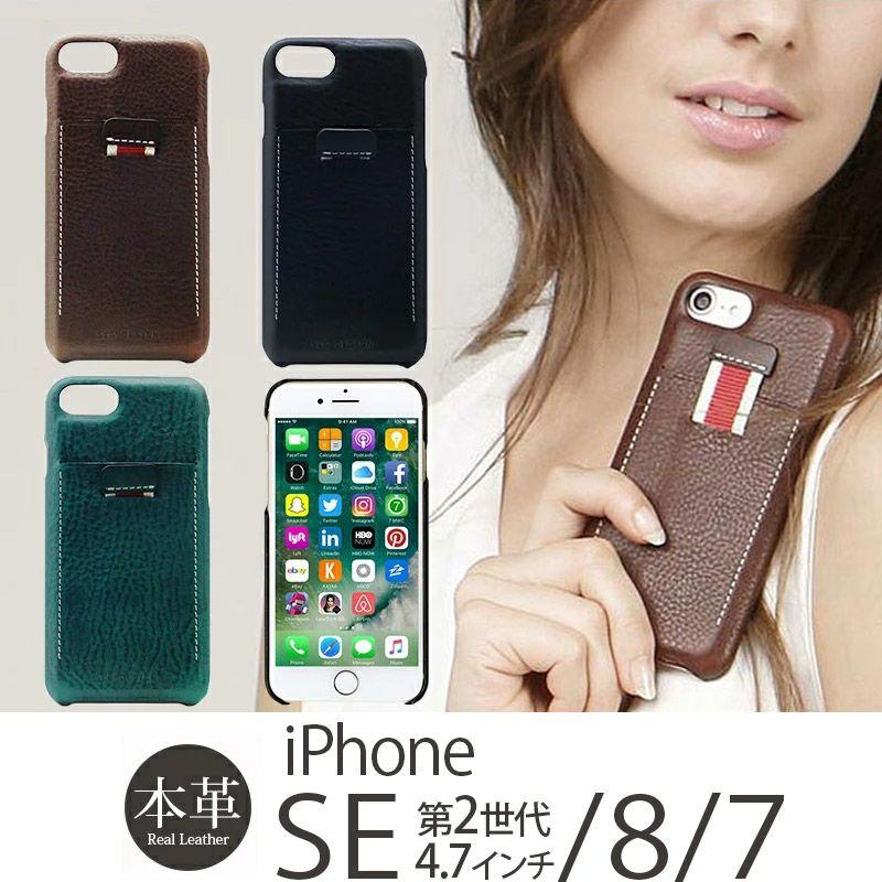 『SLG Design Minerva Box Leather Back Case』 iPhone SE (第2世代)/ iPhone8 / iPhone7 ケース 本革 ミネルバボックス レザー