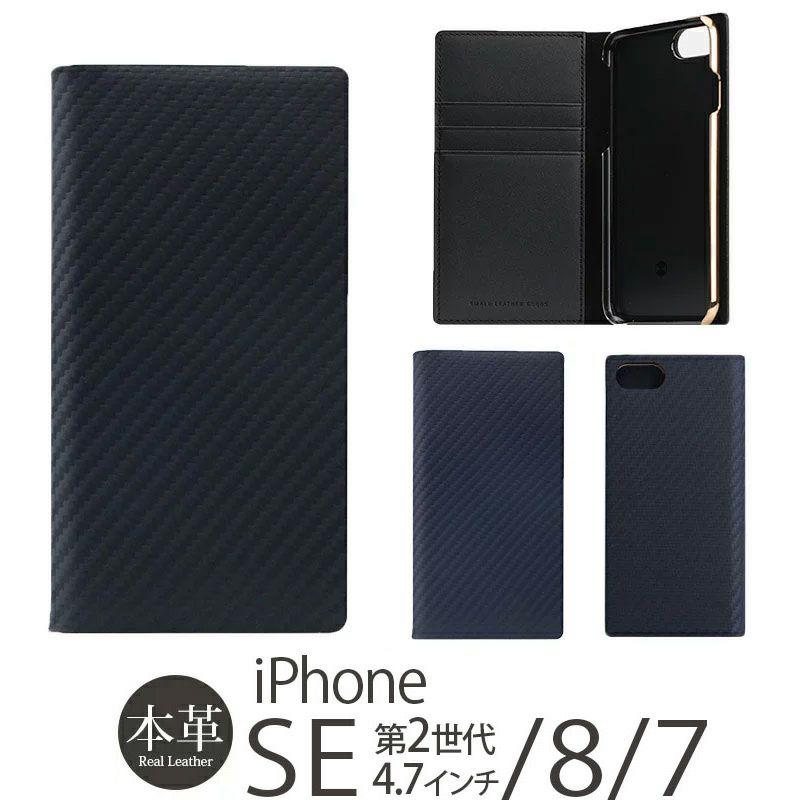 iPhone SE 第2世代 / iPhone 8 / iPhone 7 手帳型 ケース メンズ・レディース 売上 ランキング 5位          『SLG Design Carbon Leather Case』 iPhone SE (第2世代)/ iPhone 8 / iPhone 7 ケース 本革 カーボン柄