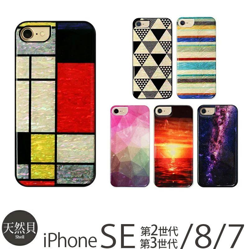 iPhone SE 第2世代 / iPhone 8 / iPhone 7 ハードケース 売上 ランキング 3位          『ikins 天然貝ケース 幾何学 デザイン ウォーター フラワー』 iPhone SE (第2世代)/ iPhone8 / iPhone7 ケース ハードケース 天然貝 貝殻