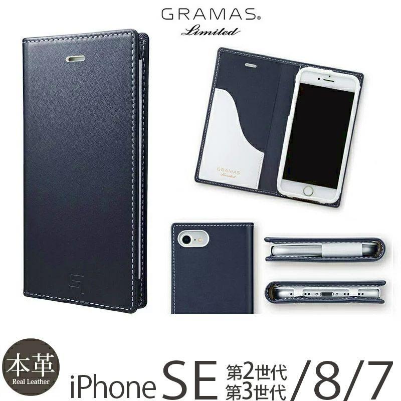iPhone SE 2 / iPhone8 / iPhone7 ケース 本革ケースの人気ランキング 3位  『GRAMAS Full Leather Case Limited』 iPhone 8 ケース / iPhone 7 ケース 本革 一枚革 限定モデル