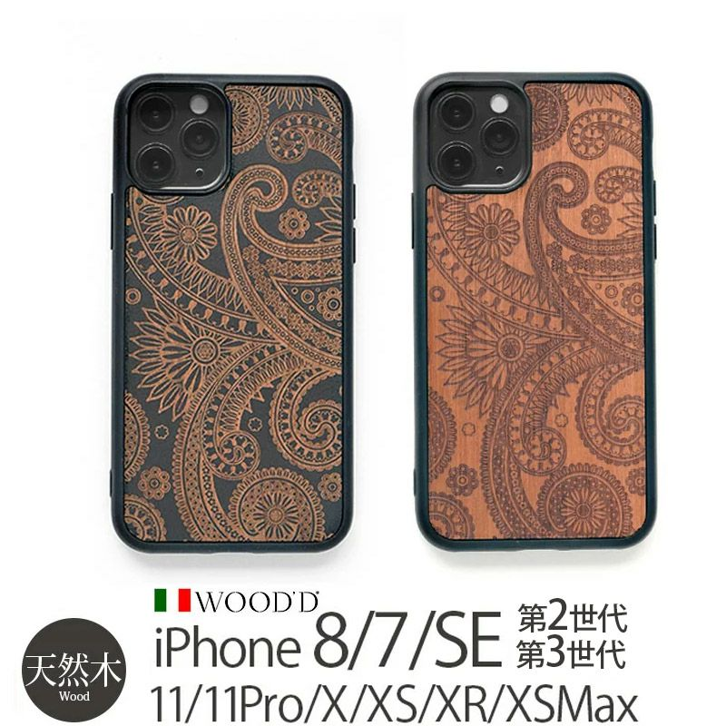『WOOD'D Real Wood Snap-on Covers LASER』 iPhoneXS ケース / iPhoneX ケース