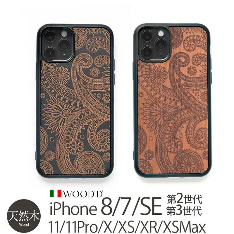 iPhone XS ケース / iPhone X ケース / iPhone 8 / iPhone 7 ケース 天然木 ハードケース WOOD'D LASER