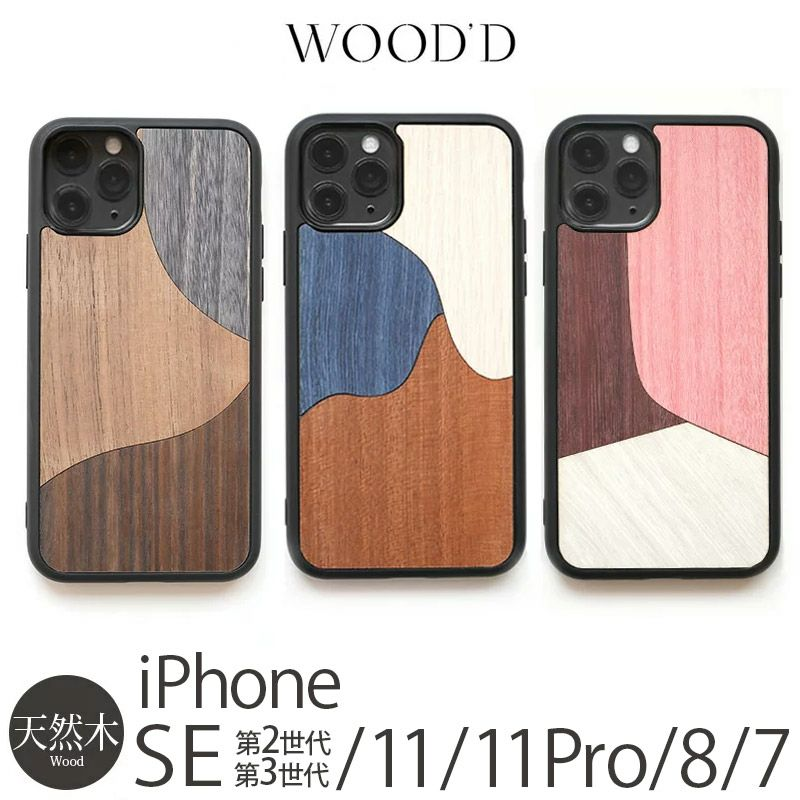 『WOOD'D Real Wood Snap-on Covers INLAYS』 iPhone11 ケース / iPhone11Pro ケース / iPhone8 / iPhone7