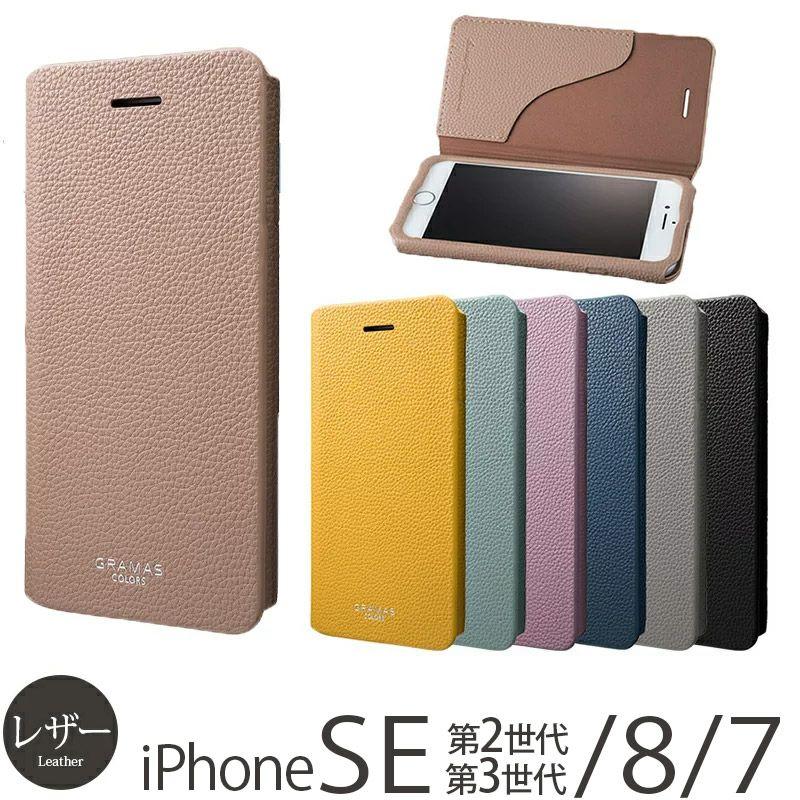 iPhone SE 2 / iPhone8 / iPhone7 ケース 売上ランキング 1位  『グラマス GRAMAS COLORS EURO Passione 2 Leather Case CLC2156』 iPhone 8 ケース / iPhone 7 ケース レザー 一枚革