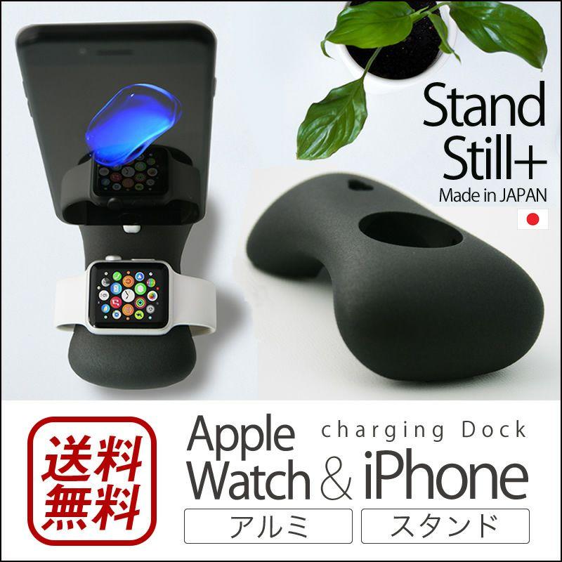 『watt-nave design StandStill+』 Apple Watch 充電スタンド おすすめ iPhone スタンド