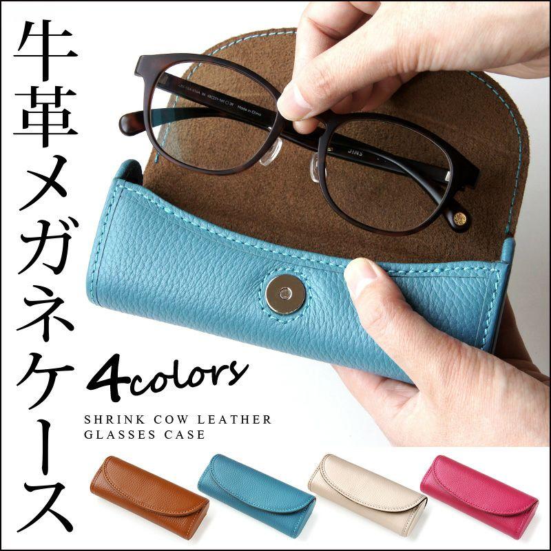 『DUCT 牛革 ソフトシュリンクレザー Glasses Case CPG-287』 本革 眼鏡 めがねケース