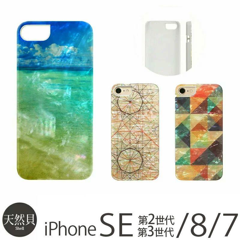 『ikins 天然貝ケース Beach Artist Mosaic ホワイトフレーム』 iPhone SE 第2世代 / iPhone 8 / iPhone 7 ハードケース 天然貝 ケース