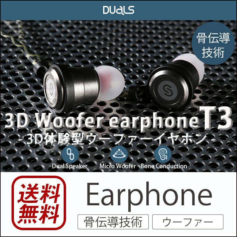 『骨伝導 イヤホン 3D Woofer earphone T3』 イヤフォン iPhone 骨伝導 スマホ カナル型イヤホン