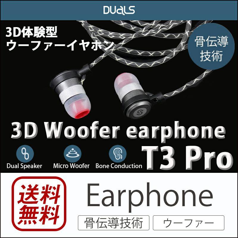 スマホアクセサリー 有線 イヤホン おすすめ ランキング 3位             『骨伝導 イヤホン 3D Woofer earphone T3 Pro』 イヤフォン iPhone 骨伝導 スマホ カナル型イヤホン