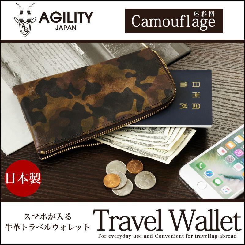 『AGILITY ヴォヤージュ 迷彩レザー スマホが入る トラベルウォレット 日本製』 財布 本革 ファスナー