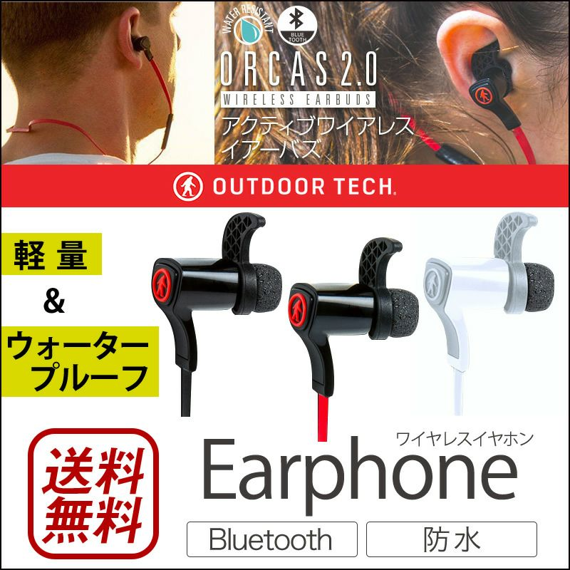 『OUTDOOR TECH ORCAS2.0 アクティブワイアレスイアーバズ』 イヤホン おすすめ Bluetooth スポーツ 防水 両耳