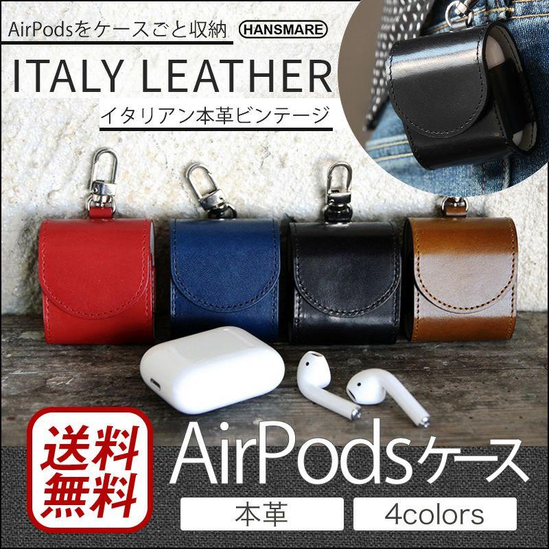 AirPods エアポッズ ケース アクセサリー 売上 ランキング 4位          『HANSMARE ITALY LEATHER CASE』 AirPods エアーポッズ ケース カバー 本革 レザー