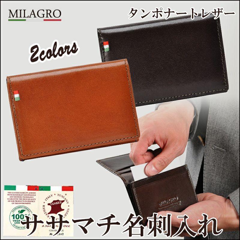 『Milagro タンポナート レザー ササマチ 名刺入れ』 カードケース 本革 イタリアンレザー 薄い