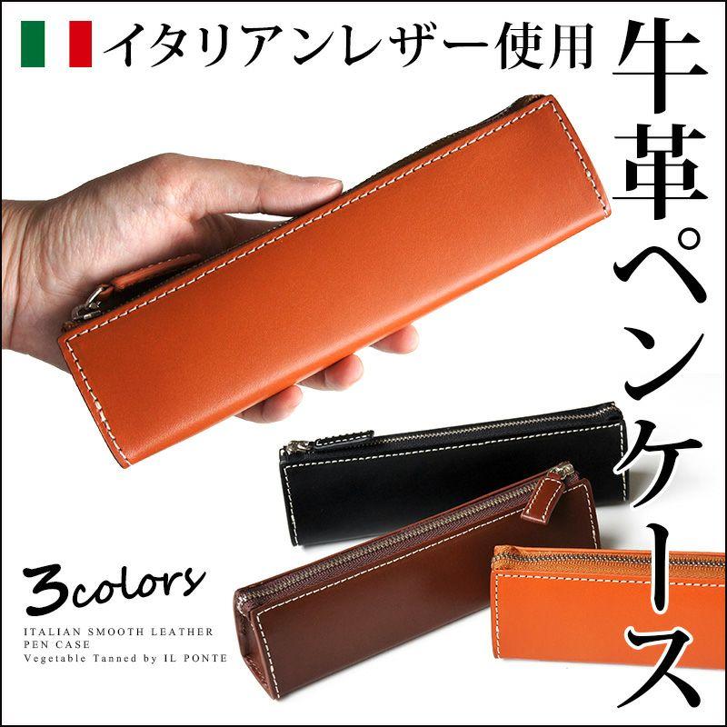 『DUCT 牛革スムース Pen Case NL-419』 本革 牛革 革 レザー ペンケース 筆箱 おしゃれ メンズ