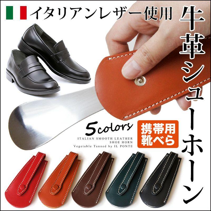 レザーアクセサリー 靴べら メンズ レディース 売上 ランキング 5位  『DUCT 牛革 スムース シューホーン NL-712』 ステンレス 携帯 本革 イタリアン レザー