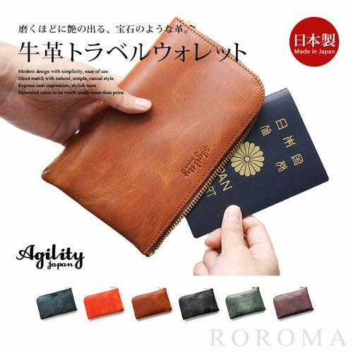 『AGILITY ボヤージュ トラベルウォレット』 財布 本革 ロロマレザー 日本製 L字 ファスナー