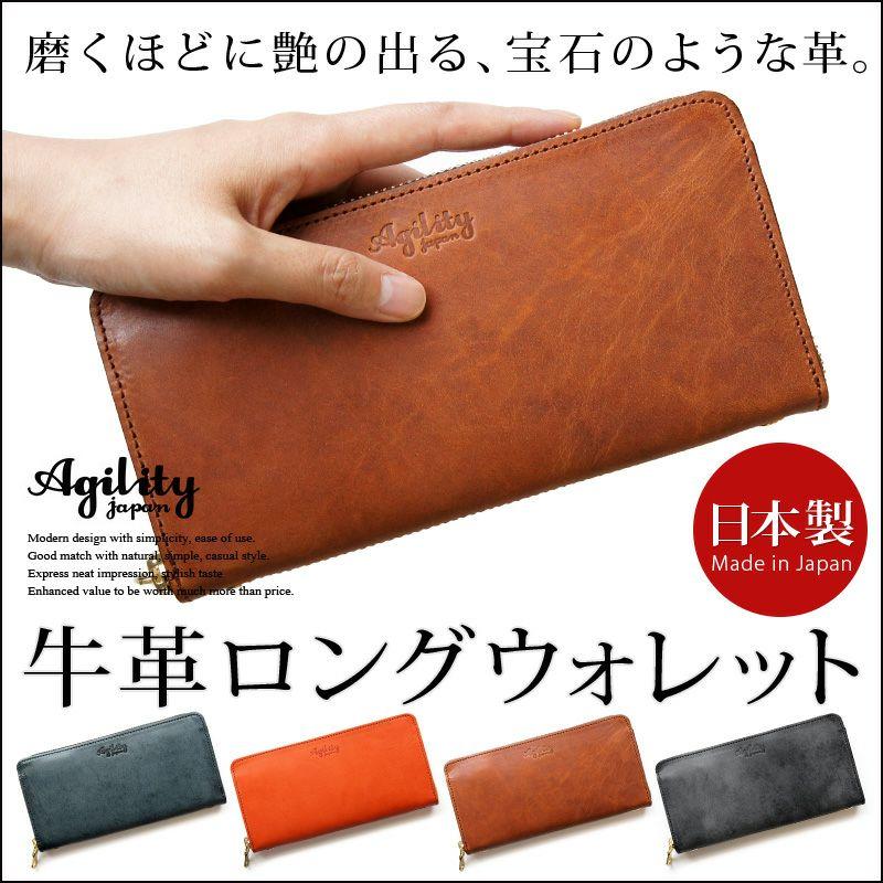 『AGILITY ロロマ グロット』 財布 本革 ロロマレザー 豚革 日本製 ラウンド ファスナー