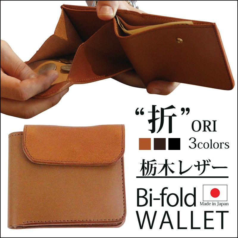 『粋 SUI 折  BIFOLD WALLET』 財布 本革 栃木レザー バケッタ クラシコ 日本製