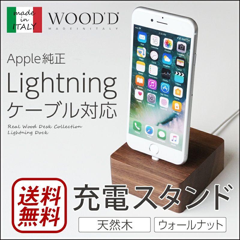 『WOOD'D Real Wood Desk Collection Lightning Dock』 スマホスタンド おしゃれ 木製 天然木