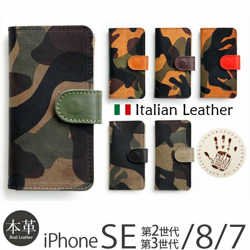 『イタリアンレザー 手帳型 カモフラージュ柄』 iPhoneSE2 第2世代 / iPhone8 / iPhone7 ケース