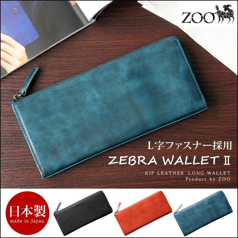 『ZOO ZEBRA WALLET 2』 財布 本革 キップレザー 日本製 エクセラ L字 ファスナー