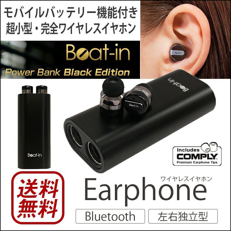 スマホアクセサリー ワイヤレス イヤホン 売れ筋 ランキング 5位          『超小型 完全ワイヤレスイヤホン Beat-in Power Bank Black Edition』 イヤホン Bluetooth スポーツ 小型 両耳