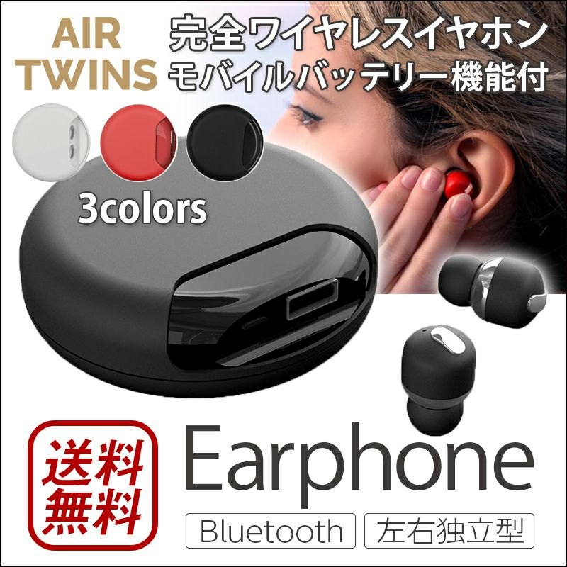 スマホアクセサリー ワイヤレス イヤホン 売れ筋 ランキング 3位          『超小型 完全ワイヤレスイヤホン Air Twins』 イヤホン Bluetooth スポーツ 小型 両耳 モバイルバッテリー