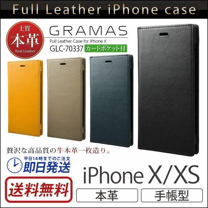 『GRAMAS Full Leather Case GLC70337』 iPhone XS ケース / iPhone X ケース 本革 イタリアンレザー