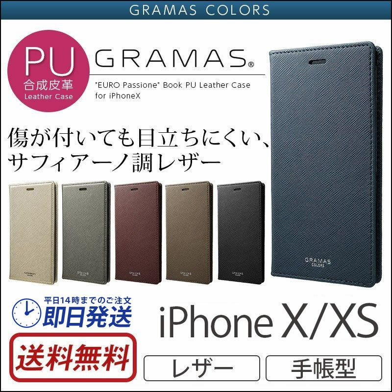 『GRAMAS COLORS EURO Passione Book PU Leather Case』 iPhone XS ケース / iPhone X ケース サフィアーノ調 レザー