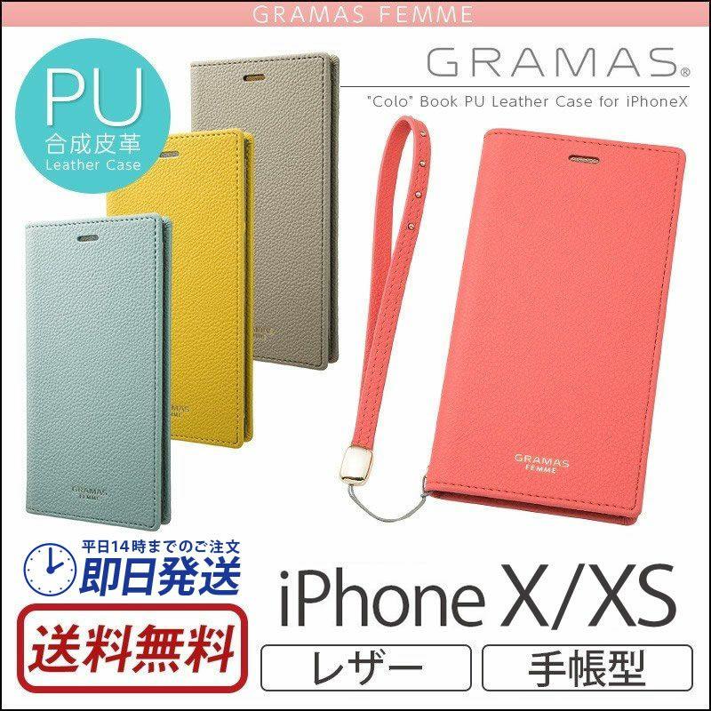 『GRAMAS FEMME Colo Book PU Leather Case』 iPhone XS ケース / iPhone X ケース シュリンクレザー調 PUレザー