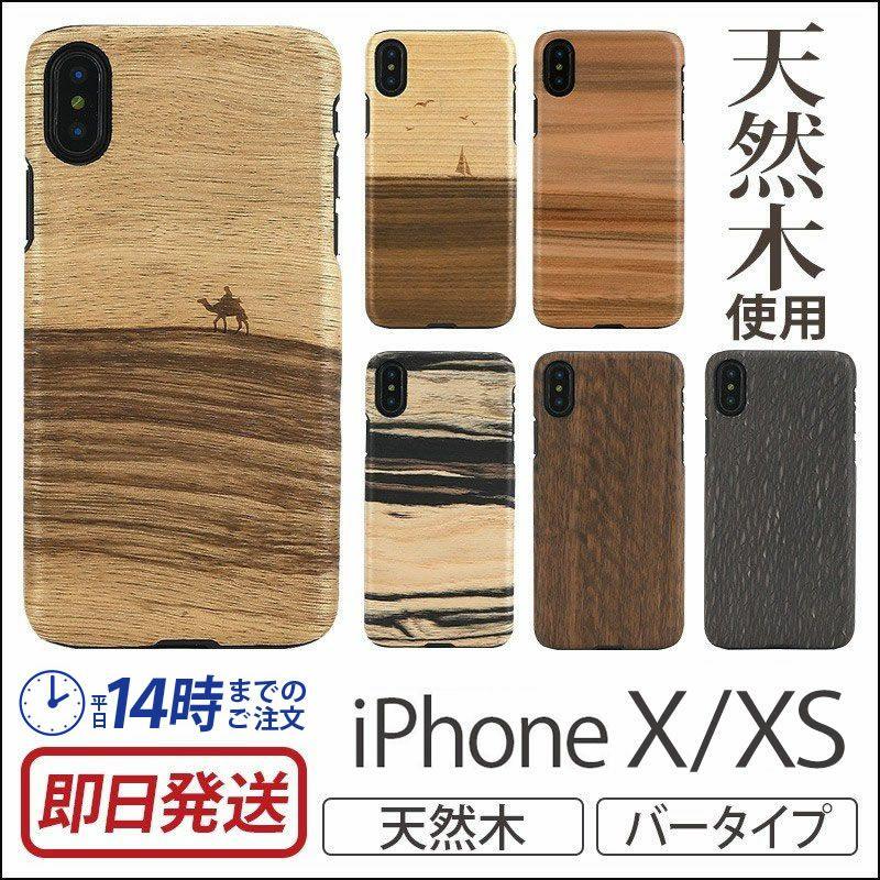 iPhone XS / iPhone X 天然木 ケース 売上 ランキング 1位              『Man&Wood 天然木ケース』 iPhone XS ケース / iPhone X ケース