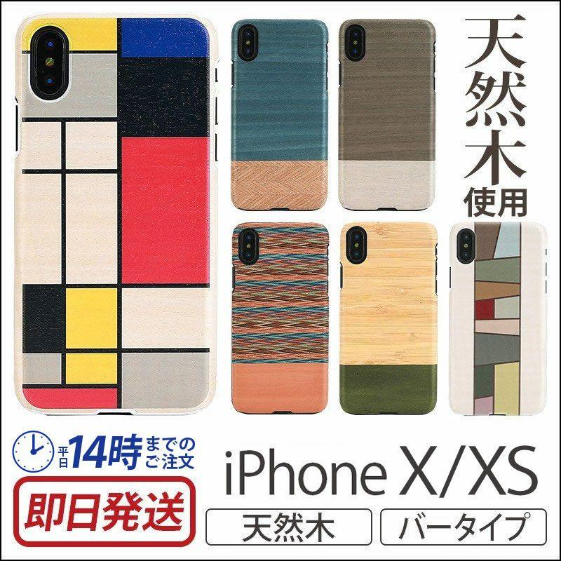 『Man&Wood 天然木ケース』 iPhone XS ケース / iPhone X ケース