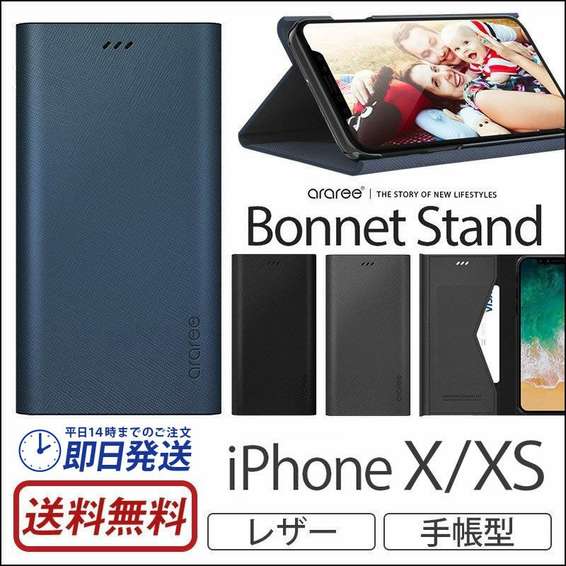 iPhone XS / iPhone X ケース メンズ・レディース 売上 ランキング 3位 『araree Bonnet Diary』 iPhone XS ケース / iPhone X ケース レザー