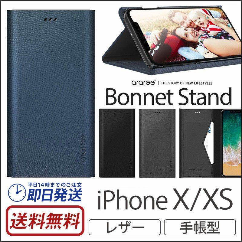 iPhone XS ケース / iPhone X ケース 手帳 型 ケース サフィアーノ レザー 合皮 アイフォン XS アイホン X