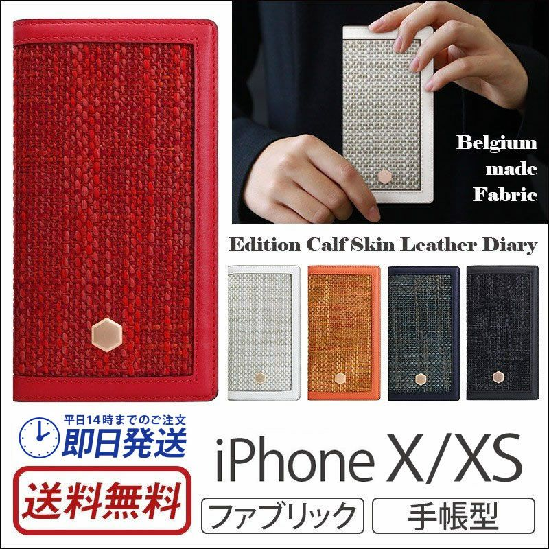 『SLG Design Edition Calf Skin Leather Diary』 iPhone XS ケース / iPhone X ケース 本革 カーフスキンレザー