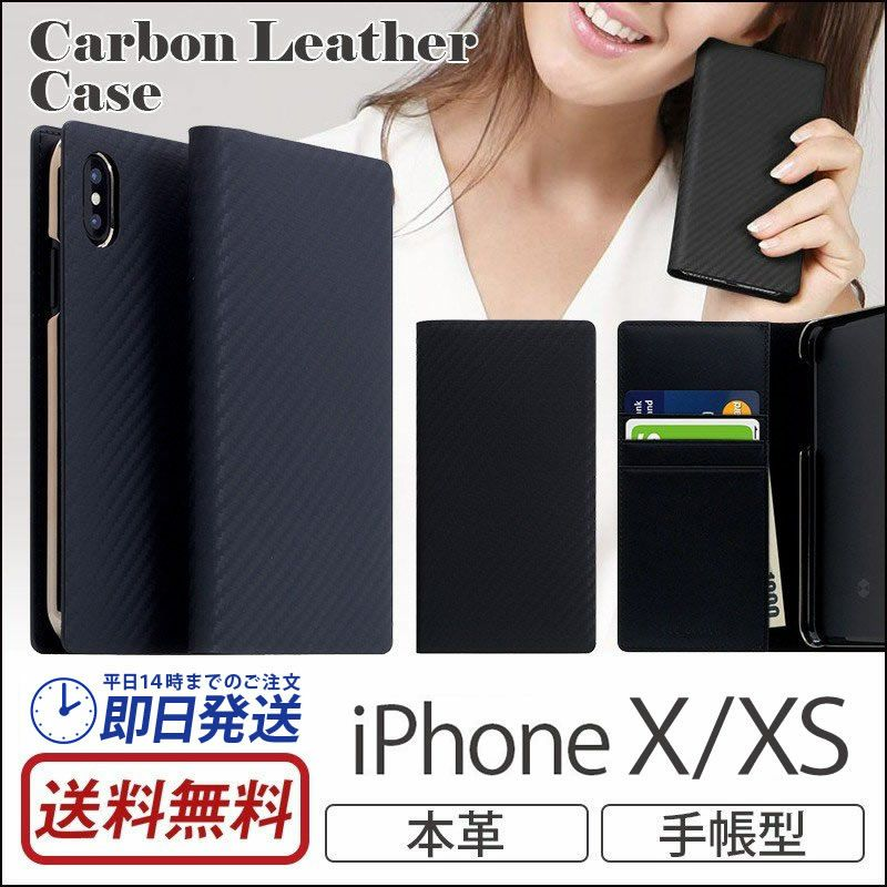 iPhone XS / iPhone X ケース 手帳型 本革 レザー 選び方               『SLG Design Carbon Leather Case』 iPhone XS ケース / iPhone X ケース 本革 カーボンレザー