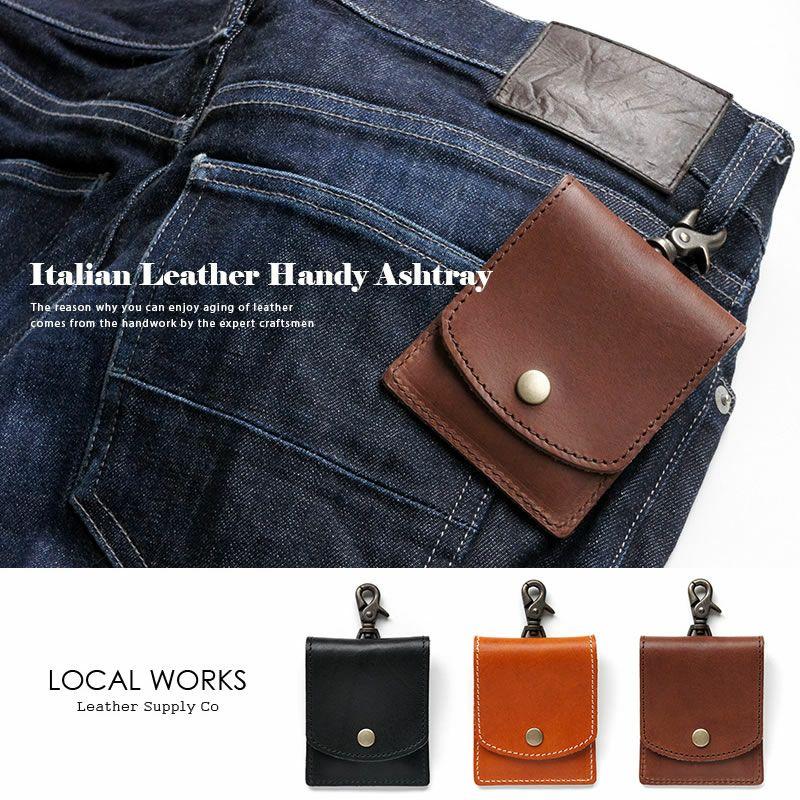 『イタリアンレザー セコイア 携帯灰皿』 アッシュトレイ 本革 レザー カードケース 日本製