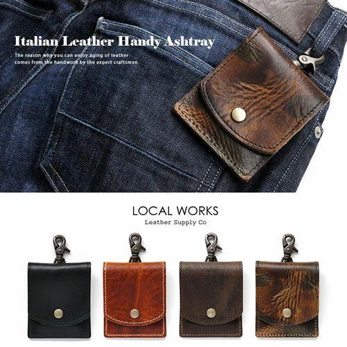 レザーアクセサリー 携帯灰皿 メンズ レディース 売上 ランキング 3位 『イタリアンレザー ART VINTAGE 携帯灰皿』 アッシュトレイ 本革 レザー 日本製