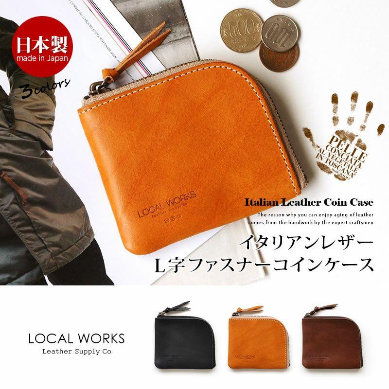 コインケース おすすめ ランキング 1位             『LOCAL WORKS イタリアンレザー セコイア L字 ファスナー コインケース』 財布 本革 小銭入れ