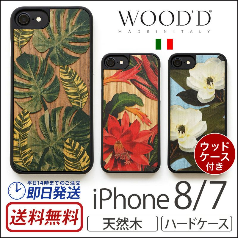WOOD'D ウッド ケース 売上 人気 ランキング 4位          『WOOD'D Real Wood Snapon Covers DOUBLE ESSENCE』 iPhone8 / iPhone7 ケース 木製