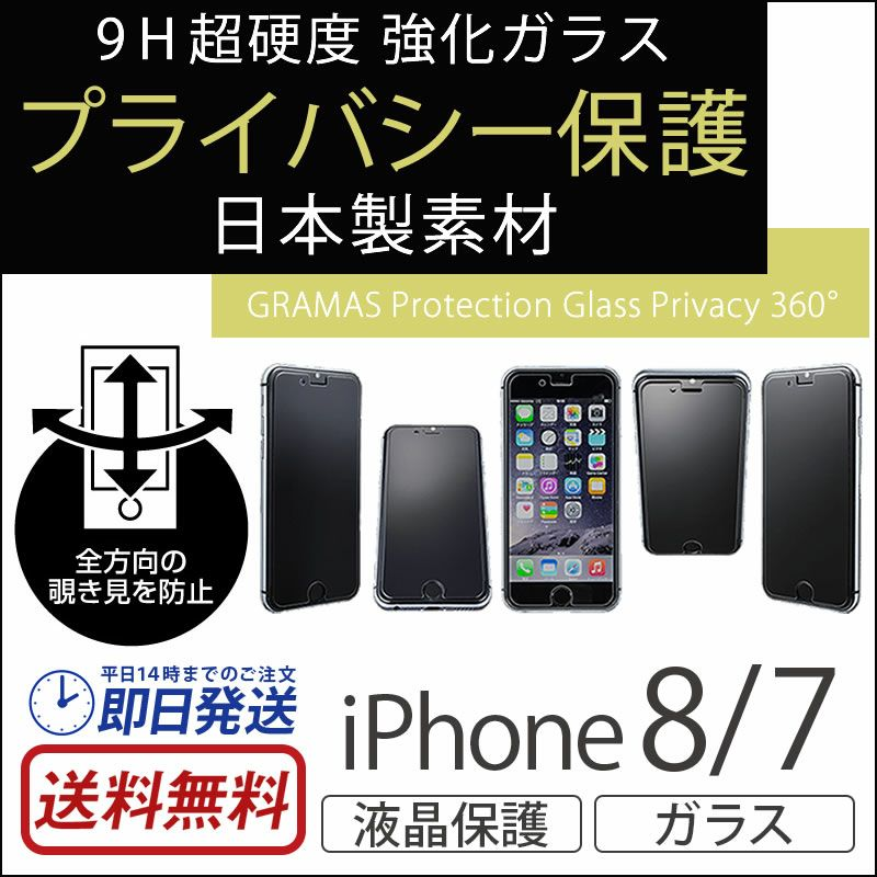 iPhone 8 / iPhone 7 液晶保護 フィルム 売上 ランキング 3位          『 GRAMAS Protection Glass Privacy 360° 覗き見防止』 iPhone8 ガラスフィルム おすすめ / iPhone7 フィルム ガラス 強化ガラス 液晶保護