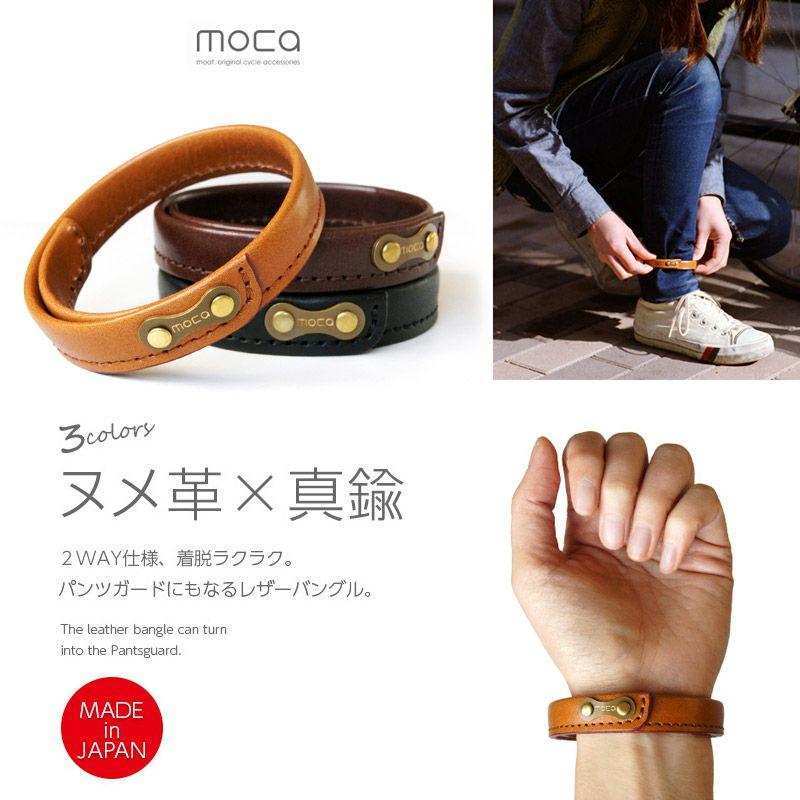 父の日 プレゼント おとうさん おしゃれ 好き ランキング 2位             『moca モカ Bangle & Pantsguard (Single) 』 バングル ブレスレット レザー おしゃれ