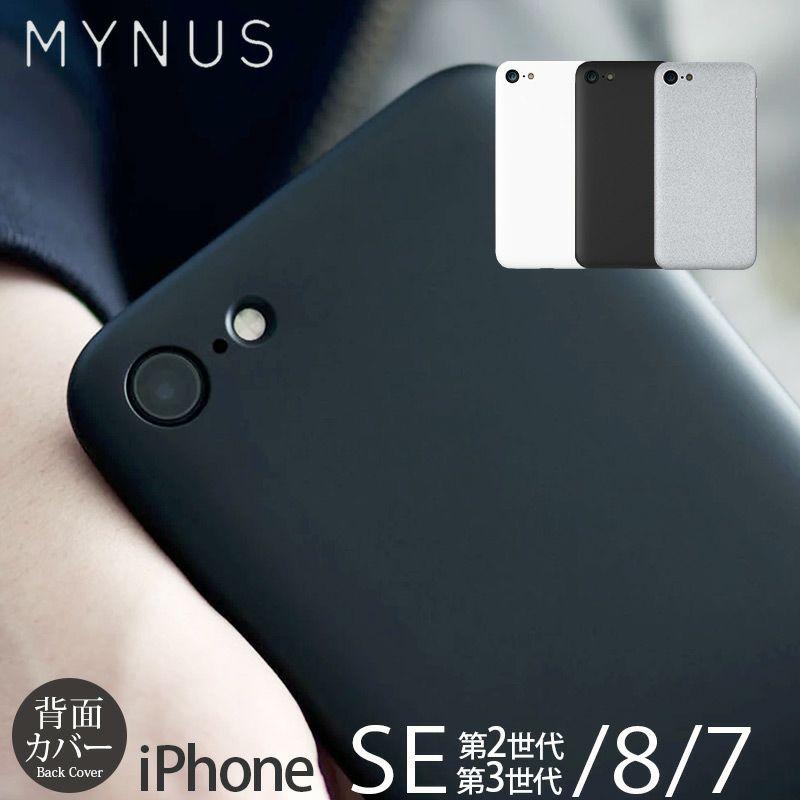 iPhone SE 第2世代 / iPhone 8 / iPhone 7 ケース 人気 ランキング 5位          『MYNUS iPhone CASE』 iPhone SE (第2世代)/ iPhone 8 / iPhone 7 ケース 日本製