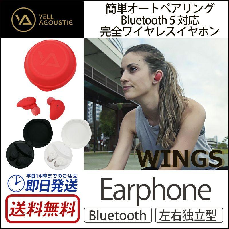 スマホアクセサリー ワイヤレス イヤホン 売れ筋 ランキング 4位          『Yell Acoustic イヤホン Bluetooth ワイヤレス 完全ワイヤレスイヤホン Wings』 イヤホン ブルートゥース 5 小型 iPhone スマホ おすすめ