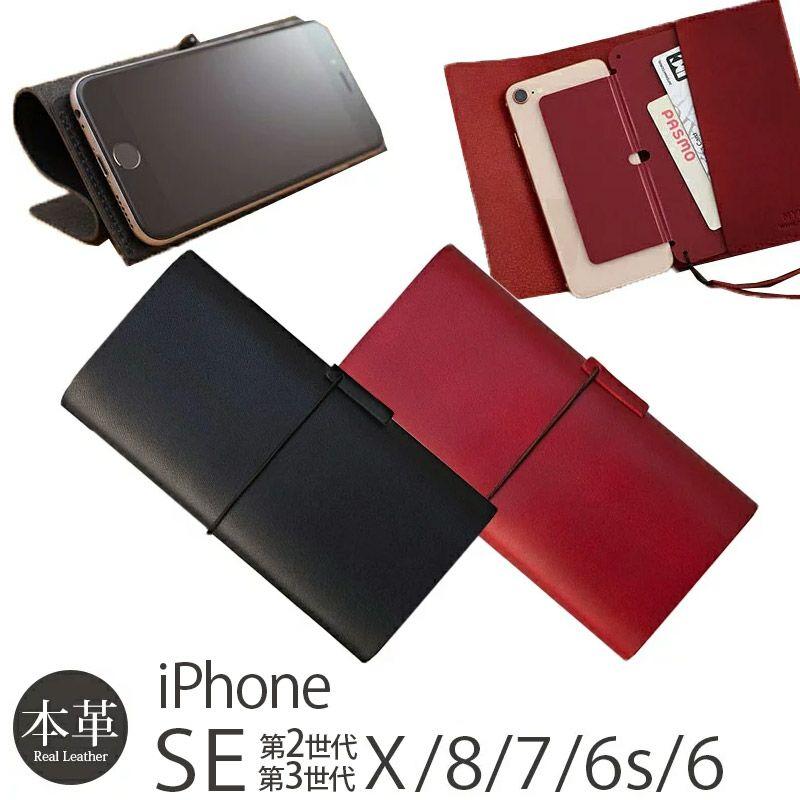 iPhoneXS iPhoneX 本革ケース ランキング 2位 MYNUS TOCHIGI LEATHER CASE MY-LT147I-BK ブラック MY-LT147I-WR ワインレッド