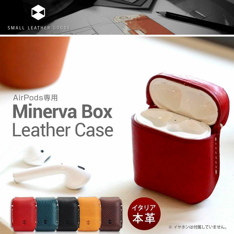 『SLG Design AirPods カバー Minerva Box Leather エアーポッズ』 本革 レザー イヤホン