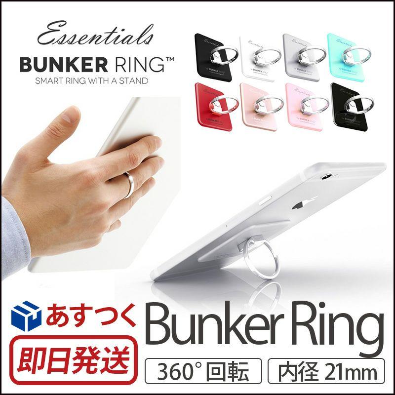 スマホアクセサリー スマートフォンリング・ホルダー 売上 ランキング 1位              『Bunker Ring Essentials』 バンカーリング