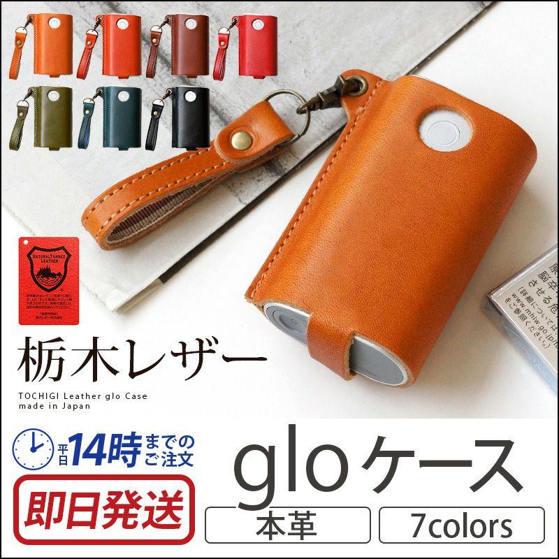 『栃木レザー gloケース』 電子タバコ グロー ケース 本革 レザー 日本製 スリーブタイプ