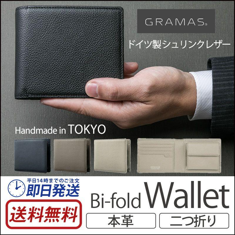 『GRAMAS SIENA Bi-fold Wallet』 財布 二つ折り メンズ おすすめ 本革